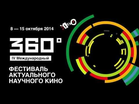 IV Фестиваль актуального научного кино 360°