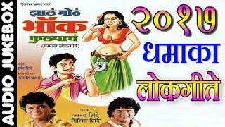 T-Series Marathi Presents झाला मोठं - JHALA MOTH BHOK KULPACHA  धमाका लोकगीते - मराठी - 2017 Dhamaka...