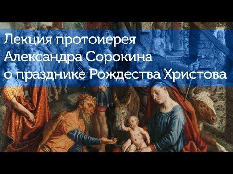 Рождество Христово в Писании и богослужебной традиции Церкви. Музыкально-литургический комментарий