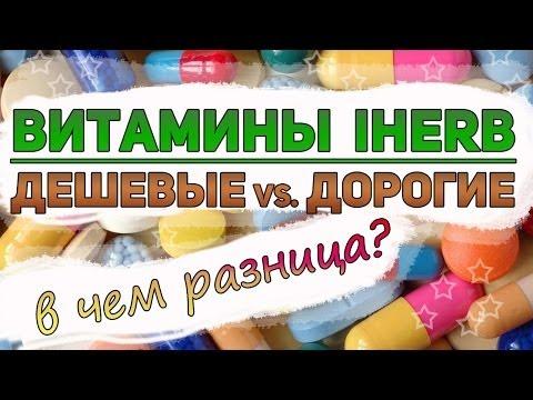 Витамины IHERB: Дешевые vs. Дорогие. В Чем Разница?