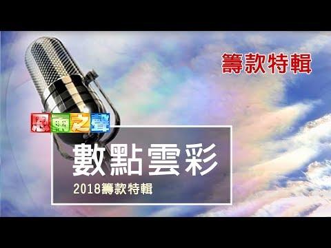 電台見證 數點雲彩(籌款特輯) (11/18/2018 多倫多播放)