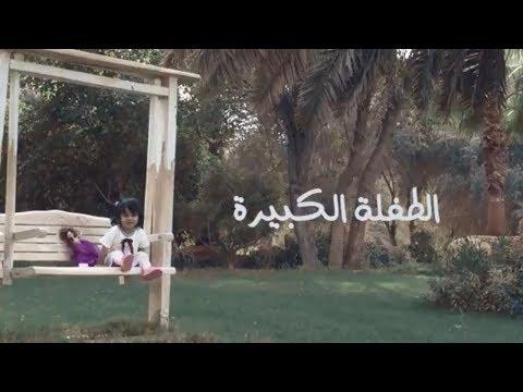 الطفله الكبيره – طارق الحربي | 2018