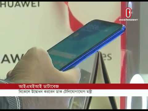 IMEI database to lock cellphones if lost (22-01-2019) Courtesy: Independent TV