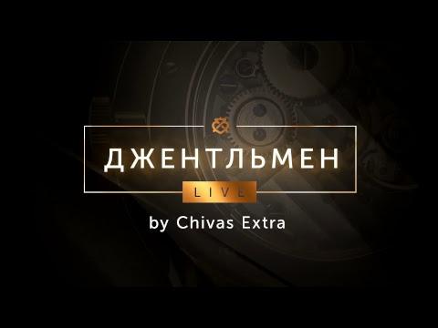 Джентльмен LIVE выпуск #5 Илья Варламов