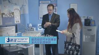 AQUA TECHNOLOGIES TV COMMERCIAL – CANTONESE