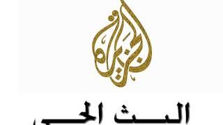 قناة الجزيرة البث الحي - Al-Jazeera live