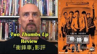 Nonton Two Thumbs Up/衝鋒車 Movie Review Film Subtitle Indonesia Streaming Movie Download