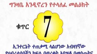 ከመብት ጥያቄ ወደ መብት ማስከበር መሸጋገር ለምን አስፈለገ?  Awareness Campaign _7 By Dimtsachinyisema 7