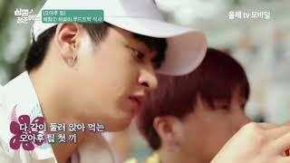 [ENG SUB] iKON's Heart Racing Thumping Youth Trip Ep.5