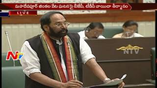 Congress Leaders Fire on KCR over Debts in Budget Sessions || Telangana Assembly Sessions || NTV