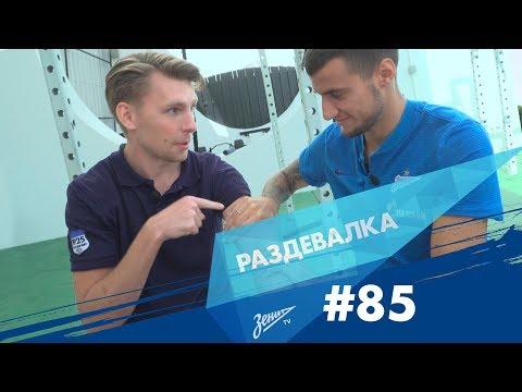 «Раздевалка» на «Зенит-ТВ»: выпуск №85 - DomaVideo.Ru