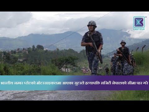 (नेपाल प्रहरी र सिमा सुरक्षा गर्ने सशस्त्र प्रहरीबीच समन्वयको अभाव....3 min, 3 sec)