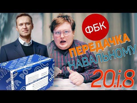 Передачка Навальному