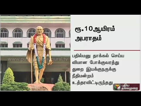 Madurai-bench-of-the-Chennai-high-court-imposes-a-fine-of-Rs-10-000