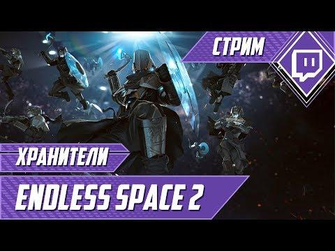 Хранители - Endless Space 2 #3