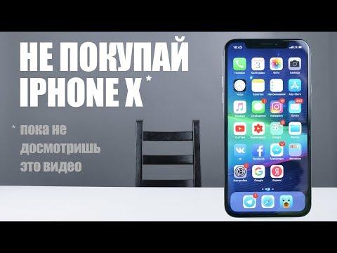 НЕ ПОКУПАЙ iPHONE X!