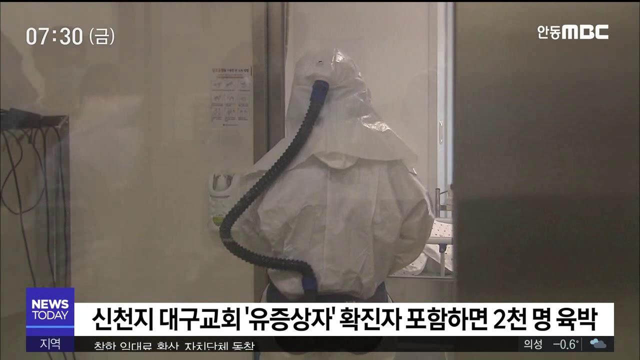R]신천지 대구교회 교인 유증상자 80% 확진