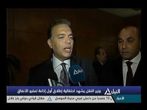 وزير النقل يشهد احتفالية إطلاق أول إذاعة لمترو الأنفاق