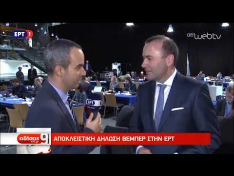 Ο Βέμπερ, επικεφαλής της ευρωπαϊκής δεξιάς-Αποκλειστική δήλωση για τον Κ. Μητσοτάκη | 8/11/18 | ΕΡΤ