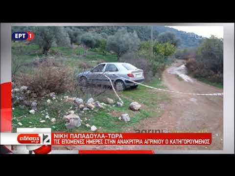 Προσωποποιήθηκε η ποινική δίωξη για το θάνατο της Λαγούδη στο Αγρίνιο | ΕΡΤ