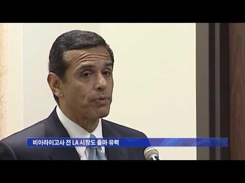 CA 주지사 선거 '3파전'   5.17.16  KBS America News