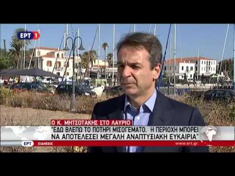 Κυρ. Μητσοτάκης: Το Λαύριο μπορεί να προσελκύσει επενδύσεις