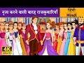 नृत्य करने वाली बारह राजकुमारियाँ | 12 Dancing Princesses in Hindi | Kahani | Hindi Fairy Tales