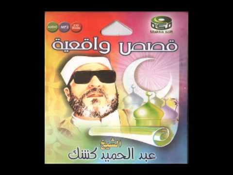 عبد الحميد كشك ـ قصة صحابي مع هرقل ملك الروم