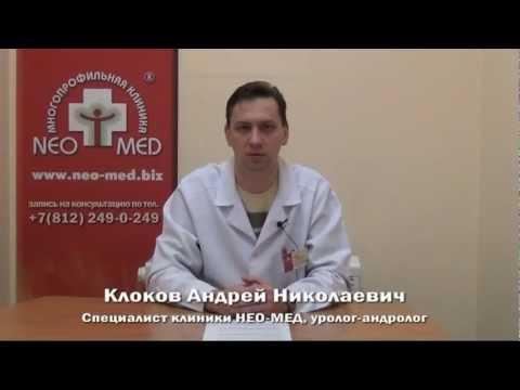Трихомониаз. Лечение и профилактика.