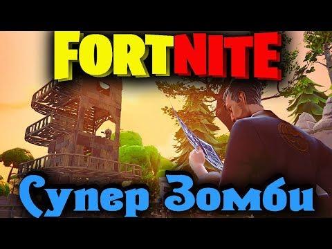 Супер зомби - Fortnite Стрим прохождение