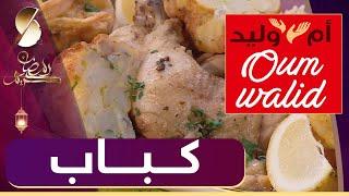 طبخ ام وليد -  اسهل كباب في رمضان