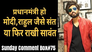 Video Modi,Rahul jaise Sant ya Rakhi Sawant | Sunday Comment Box#75 MP3, 3GP, MP4, WEBM, AVI, FLV Desember 2018