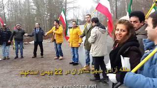 حلقه آزادی میهن سالاران در 22 بهمن استکهلم