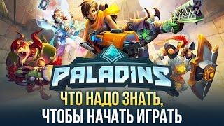 Paladins – видео обзор