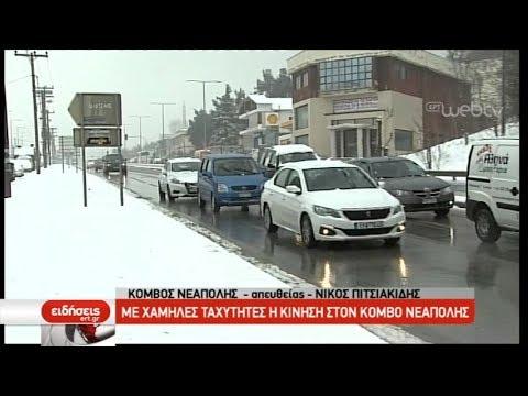 Χιονίζει από τα ξημερώματα στη Θεσσαλονίκη | 23/02/2019 | ΕΡΤ