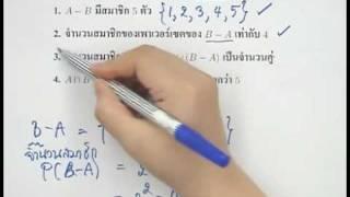เฉลย คณิตศาสตร์ O-NET '53 ข้อ 1/40 [ติวฟรี.คอม]