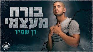 הזמר רן שפיר - בסינגל חדש - בורח מעצמי