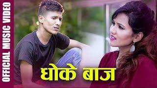 Dhoke Baj - Ramit Thapa & Yamuna Kumal