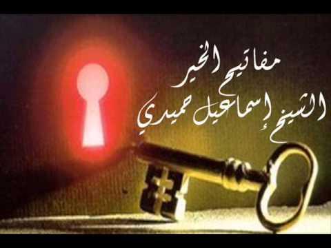 مفتاح الجنة (الإيمان بالملائكة)