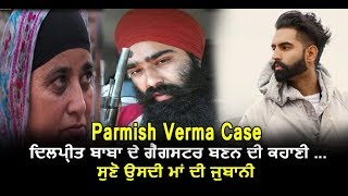 Video Parmish Verma Case : Dilpreet Baba's Mother tells how her son became Gangster | Dainik Savera MP3, 3GP, MP4, WEBM, AVI, FLV Maret 2019