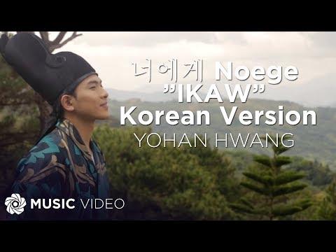"Yohan Hwang - 너에게 Noege ""IKAW"" Korean Version (Official Music Video)"