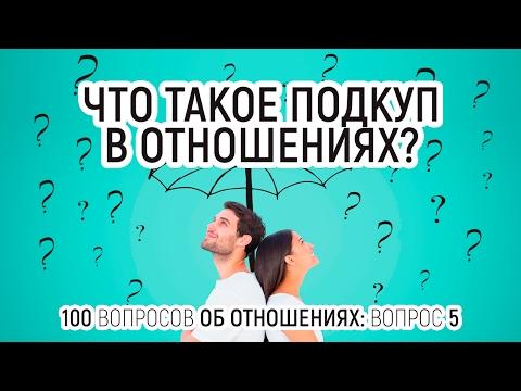 Известные психологи об отношениях мужчины и женщины