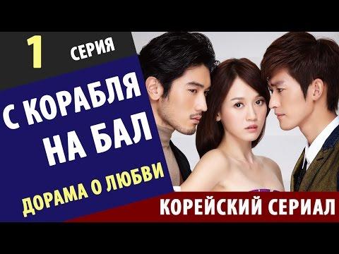 гей дорамы онлайн с русской озвучкой