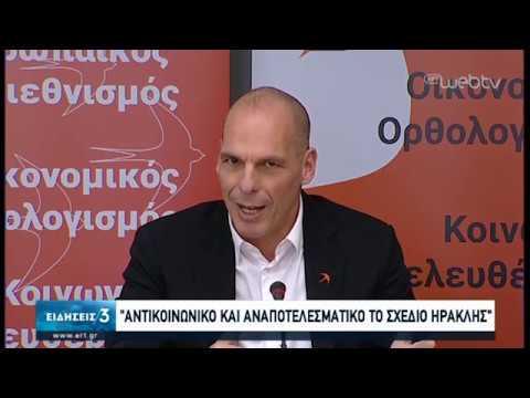 Γ. Βαρουφάκης: «Αντικοινωνικό και αναποτελεσματικό το σχέδιο Ηρακλής» | 05/02/2020 | ΕΡΤ