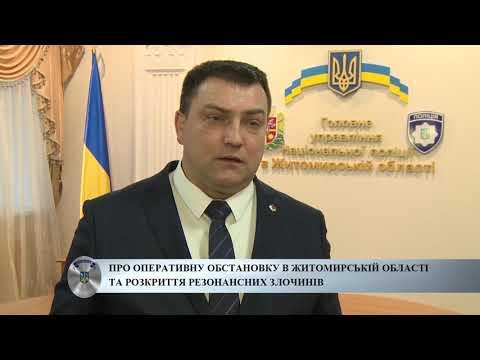 В'ячеслав Печененко про результати роботи поліції Житомирщини минулого тижня