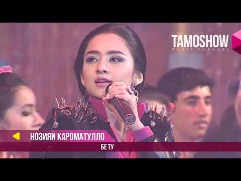 Нозияи Кароматулло - Бе ту (Клипхои Точики 2017)