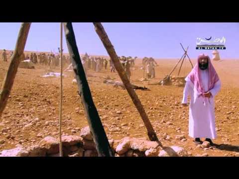 الشيخ نبيل العوضى - السيرة النبوية - الحلقة 15 / 30