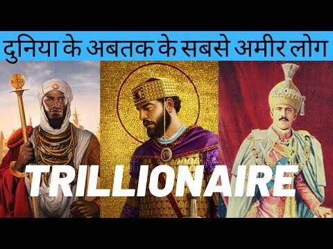 Top 10 Richest People Of All Time | इतिहास के अबतक के सबसे अमिर लोग