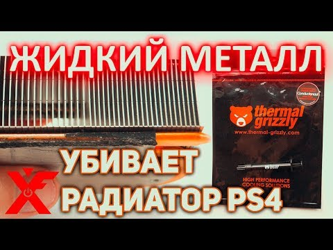 ЖИДКИЙ МЕТАЛЛ Thermal Grizzle развалил радиатор PlayStation 4