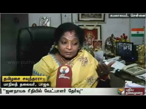 Tamilisai-interview-BJP-to-release-candidates-list-and-manifesto-within-two-days